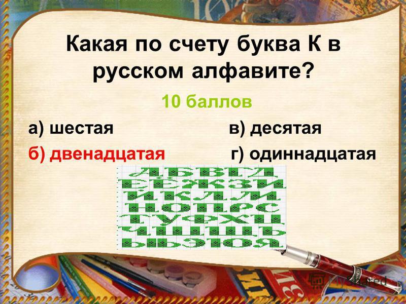 Какая по счету буква К в русском алфавите? 10 баллов а) шестая в) десятая б) двенадцатая г) одиннадцатая