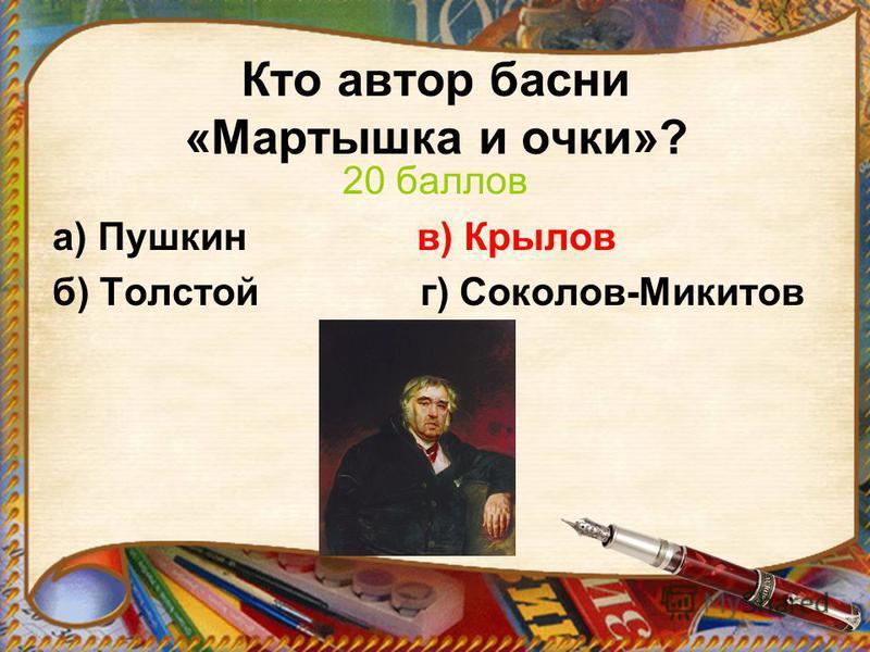 Кто автор басни «Мартышка и очки»? 20 баллов а) Пушкин в) Крылов б) Толстой г) Соколов-Микитов