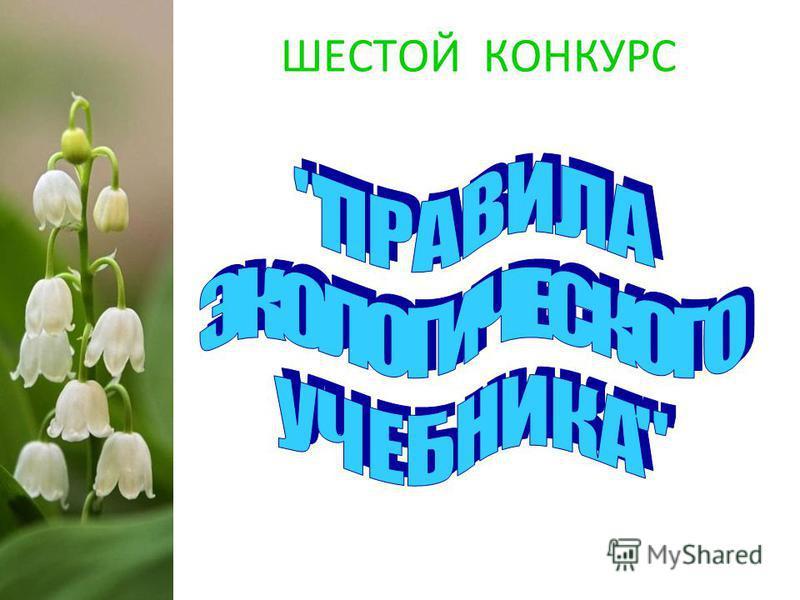 ШЕСТОЙ КОНКУРС