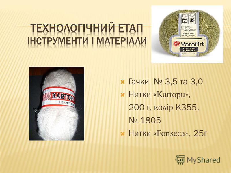 Гачки 3,5 та 3,0 Нитки « Kartopu », 200 г, колір К355, 1805 Нитки « Fonseca », 25г