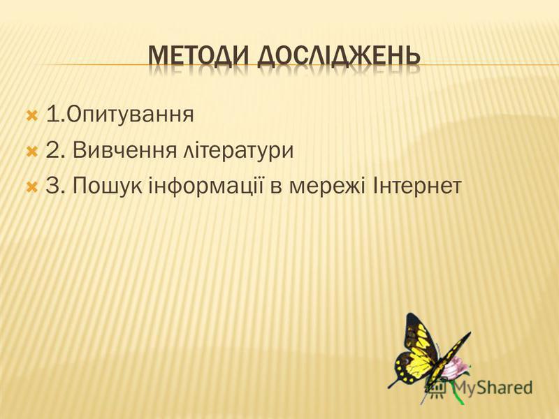1.Опитування 2. Вивчення літератури 3. Пошук інформації в мережі Інтернет