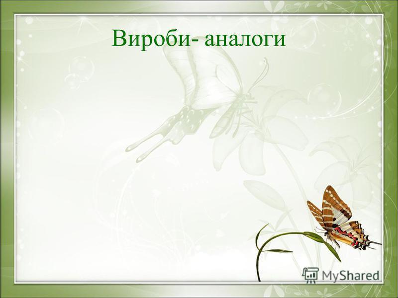 Вироби- аналоги
