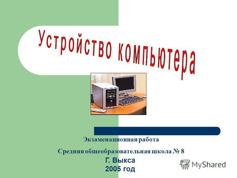 Экзаменационная работа Средняя общеобразовательная школа 8 Г. Выкса 2005 год