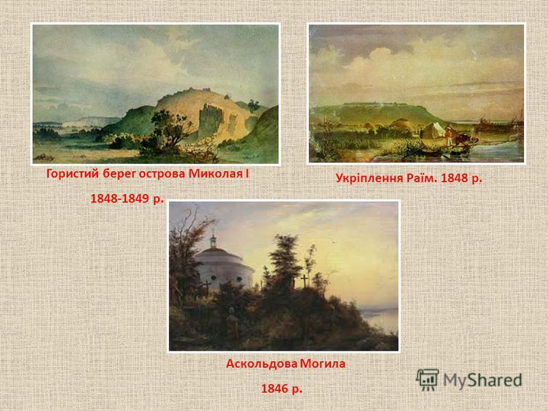 Укріплення Раїм. 1848 р. Гористий берег острова Миколая I 1848-1849 р. Аскольдова Могила 1846 р.