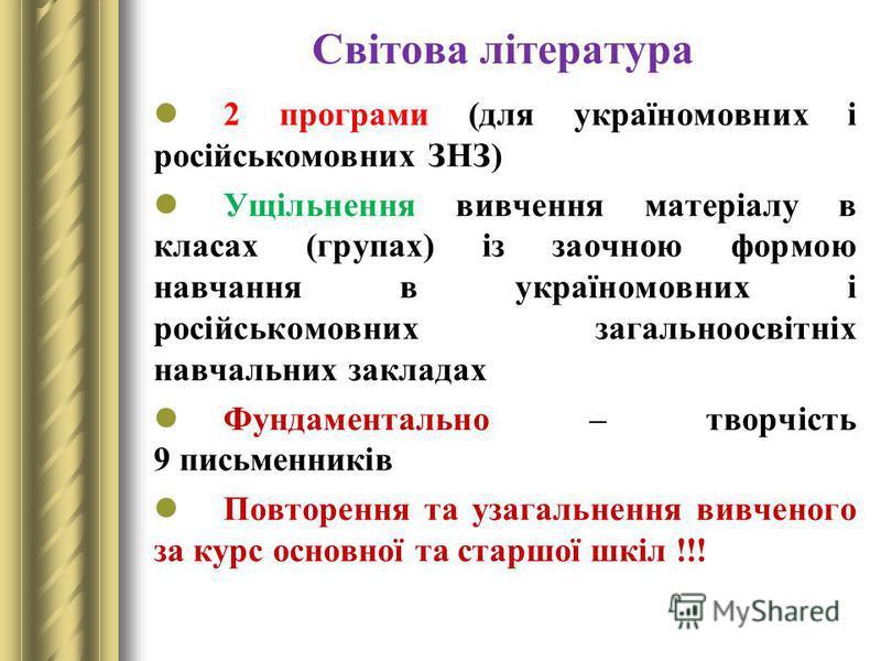 Світова література 2 програми (для україномовних і російськомовних ЗНЗ) Ущільнення вивчення матеріалу в класах (групах) із заочною формою навчання в україномовних і російськомовних загальноосвітніх навчальних закладах Фундаментально – творчість 9 пис