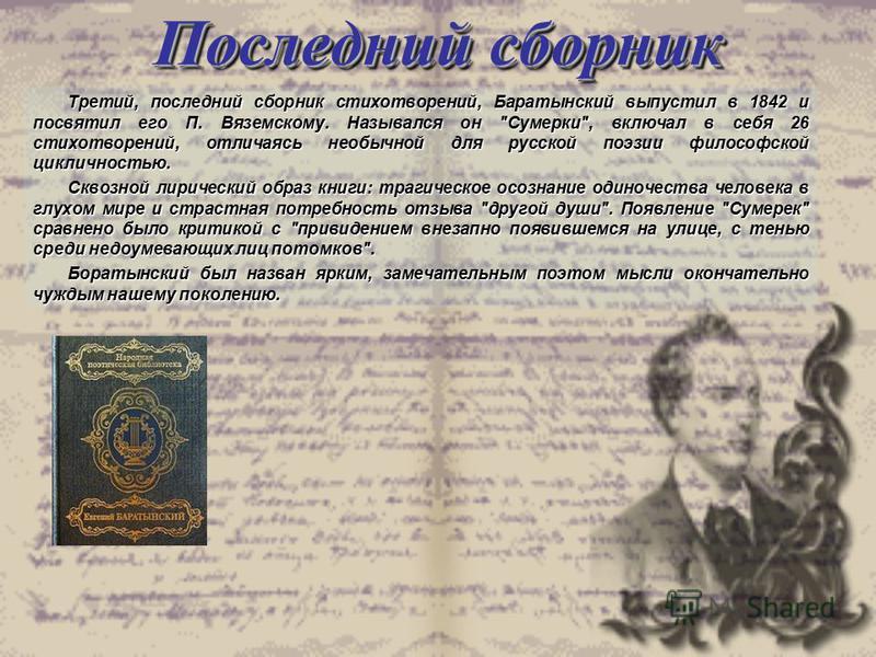 Последний сборник Третий, последний сборник стихотворений, Баратынский выпустил в 1842 и посвятил его П. Вяземскому. Назывался он