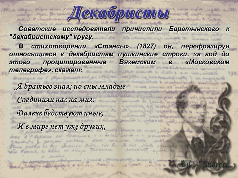 Декабристы Декабристы Советские исследователи причислили Баратынского к
