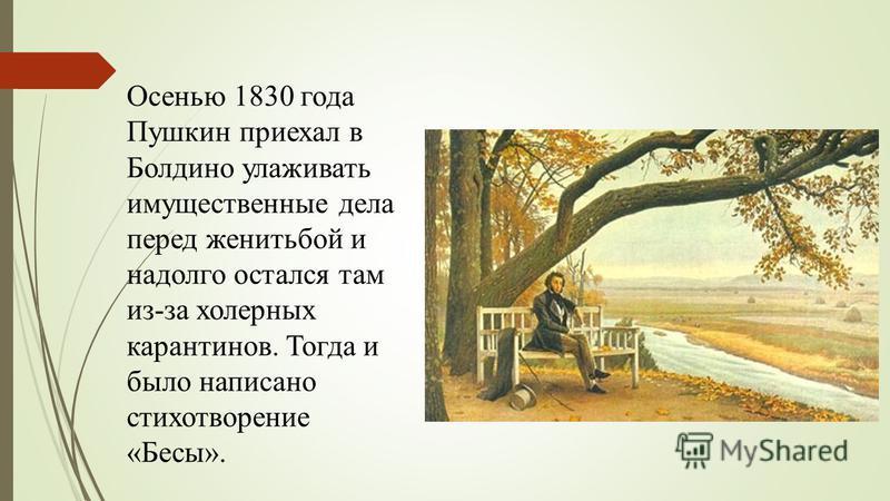 Стих пушкина 1830