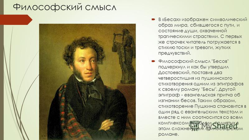Аспушкин сказка о попе и о работнике его балде