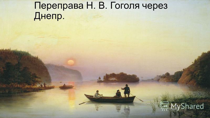 Переправа Н. В. Гоголя через Днепр.