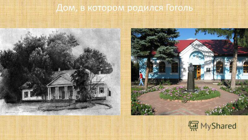 Дом, в котором родился Гоголь