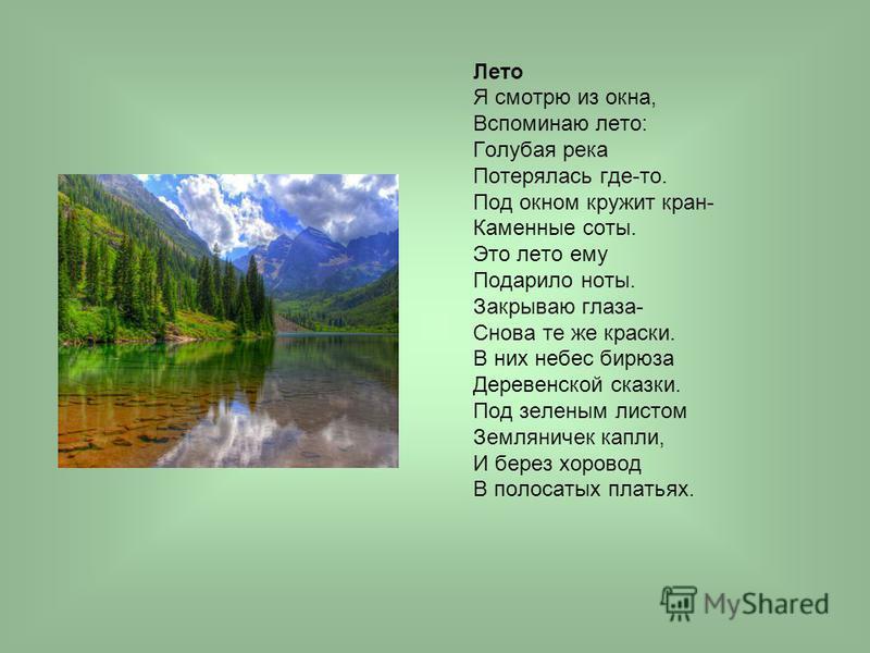 Лето Я смотрю из окна, Вспоминаю лето: Голубая река Потерялась где-то. Под окном кружит кран- Каменные соты. Это лето ему Подарило ноты. Закрываю глаза- Снова те же краски. В них небес бирюза Деревенской сказки. Под зеленым листом Земляничек капли, И