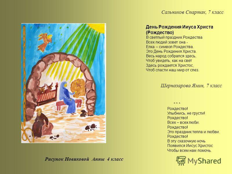 День Рождения Ииуса Христа (Рождество) В светлый праздник Рождества Всех людей зовет она - Елка – символ Рождества. Это День Рождения Христа. Весь народ собрался здесь, Чтоб увидеть, как на свет Здесь рождается Христос, Чтоб спасти наш мир от слез. С