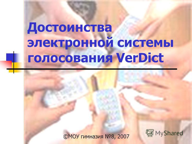 Достоинства электронной системы голосования VerDict ©МОУ гимназия 8, 2007