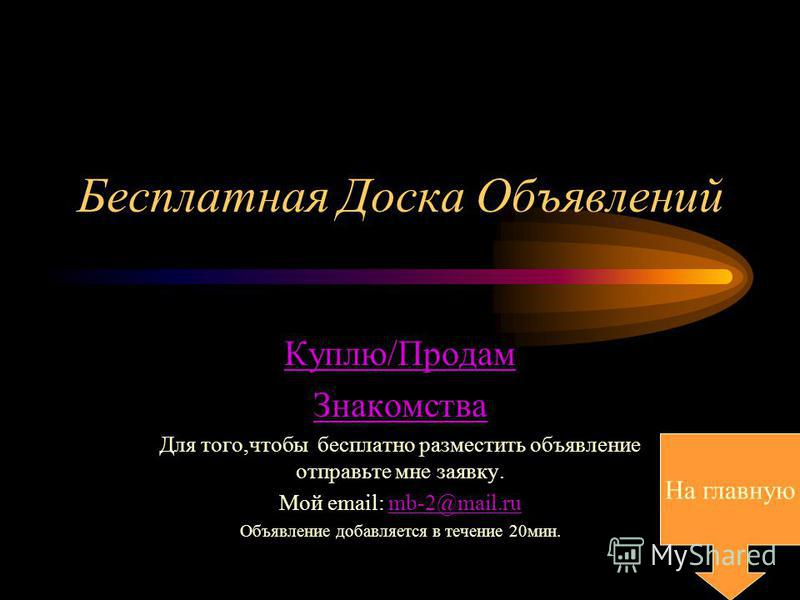 Доски объявление бесплатно знакомства знакомства табор моя страница анкета светлана иркутск