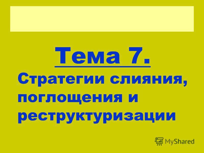 Тема 7. Стратегии слияния, поглощения и реструктуризации