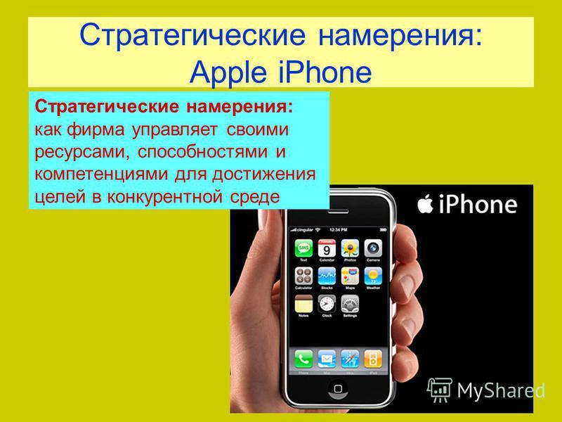 Стратегические намерения: Apple iPhone Стратегические намерения: как фирма управляет своими ресурсами, способностями и компетенциями для достижения целей в конкурентной среде
