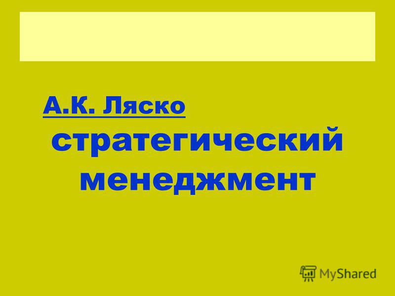 А.К. Ляско стратегический менеджмент