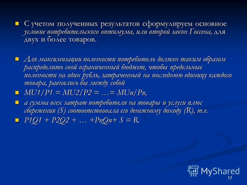17 С учетом полученных результатов сформулируем основное условие потребительского оптимума, или второй закон Госсена, для двух и более товаров. С учетом полученных результатов сформулируем основное условие потребительского оптимума, или второй закон