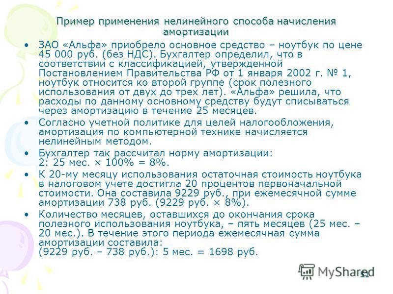 51 Пример применения нелинейного способа начисления амортизации ЗАО «Альфа» приобрело основное средство – ноутбук по цене 45 000 руб. (без НДС). Бухгалтер определил, что в соответствии с классификацией, утвержденной Постановлением Правительства РФ от