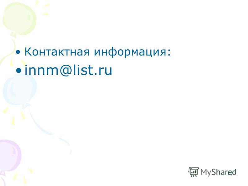 77 Контактная информация: innm@list.ru