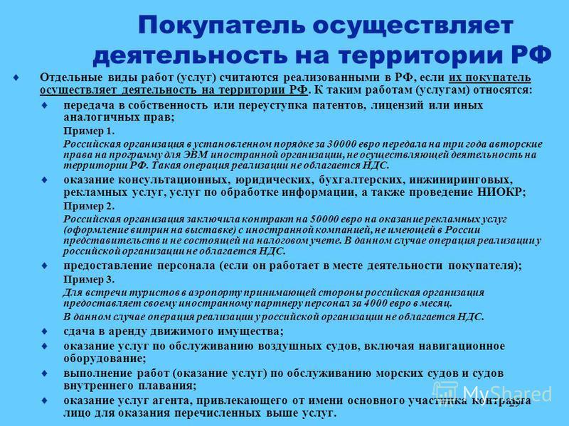 29 Покупатель осуществляет деятельность на территории РФ Отдельные виды работ (услуг) считаются реализованными в РФ, если их покупатель осуществляет деятельность на территории РФ. К таким работам (услугам) относятся: передача в собственность или пере