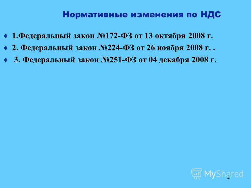 4 Нормативные изменения по НДС 1. Федеральный закон 172-ФЗ от 13 октября 2008 г. 2. Федеральный закон 224-ФЗ от 26 ноября 2008 г.. 3. Федеральный закон 251-ФЗ от 04 декабря 2008 г.