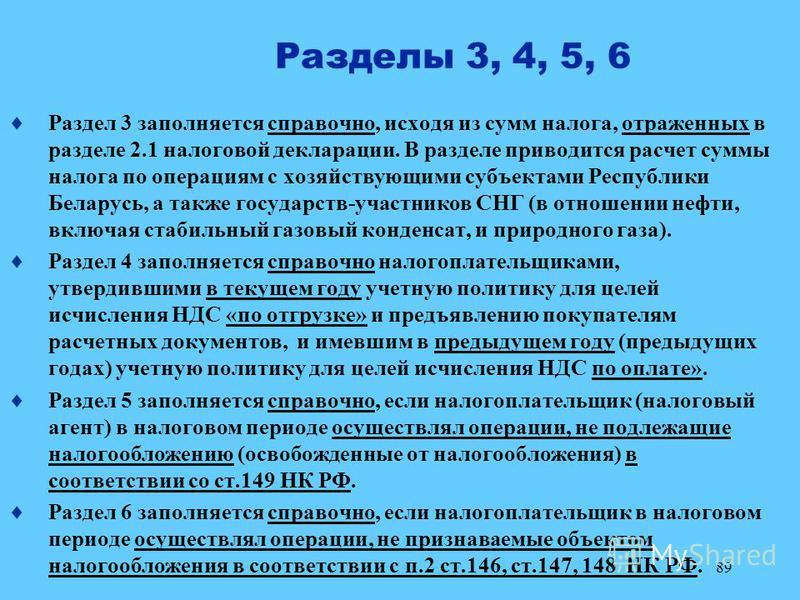 89 Разделы 3, 4, 5, 6 Раздел 3 заполняется справочно, исходя из сумм налога, отраженных в разделе 2.1 налоговой декларации. В разделе приводится расчет суммы налога по операциям с хозяйствующими субъектами Республики Беларусь, а также государств-учас