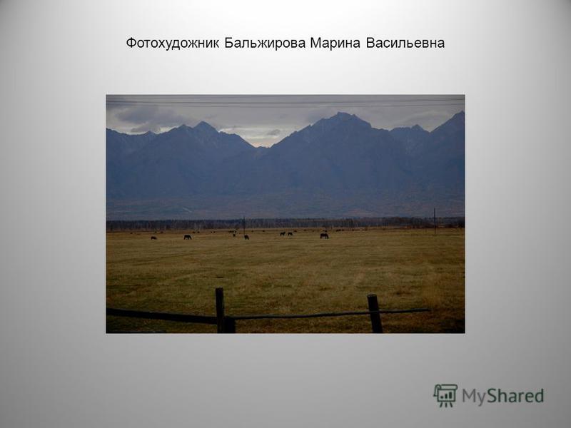Фотохудожник Бальжирова Марина Васильевна
