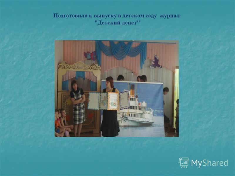 Подготовила к выпуску в детском саду журнал Детский лепет