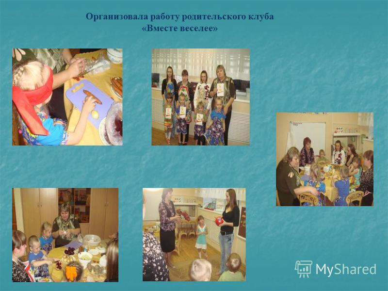 Организовала работу родительского клуба «Вместе веселее»