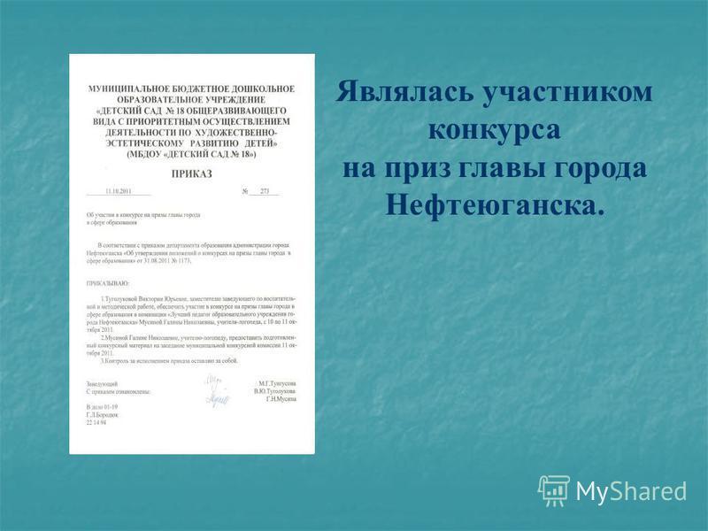 Являлась участником конкурса на приз главы города Нефтеюганска.