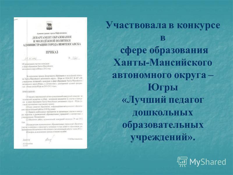 Участвовала в конкурсе в сфере образования Ханты-Мансийского автономного округа – Югры «Лучший педагог дошкольных образовательных учреждений».
