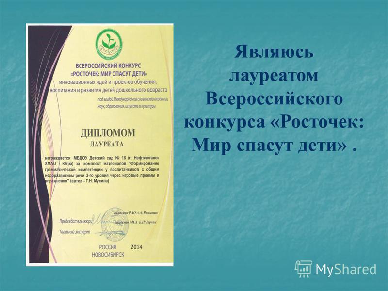 Являюсь лауреатом Всероссийского конкурса «Росточек: Мир спасут дети».