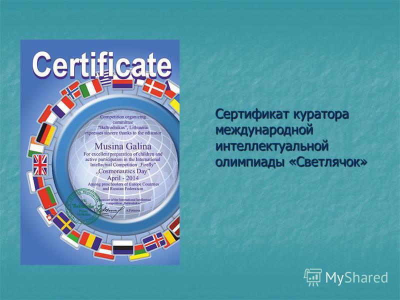 Сертификат куратора международной интеллектуальной олимпиады «Светлячок»
