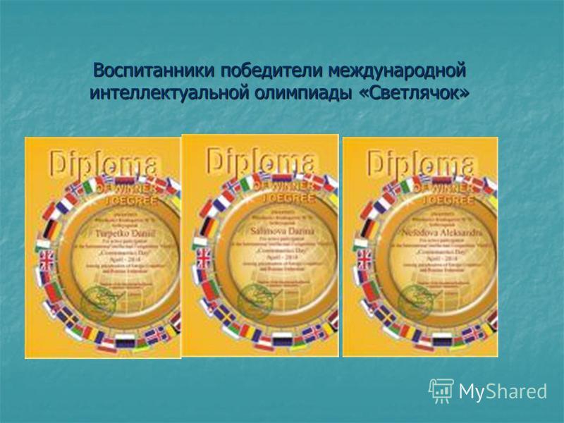 Воспитанники победители международной интеллектуальной олимпиады «Светлячок»