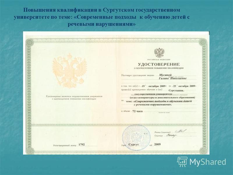Повышения квалификации в Сургутском государственном университете по теме: «Современные подходы к обучению детей с речевыми нарушениями»