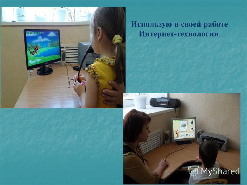 Использую в своей работе Интернет-технологии.