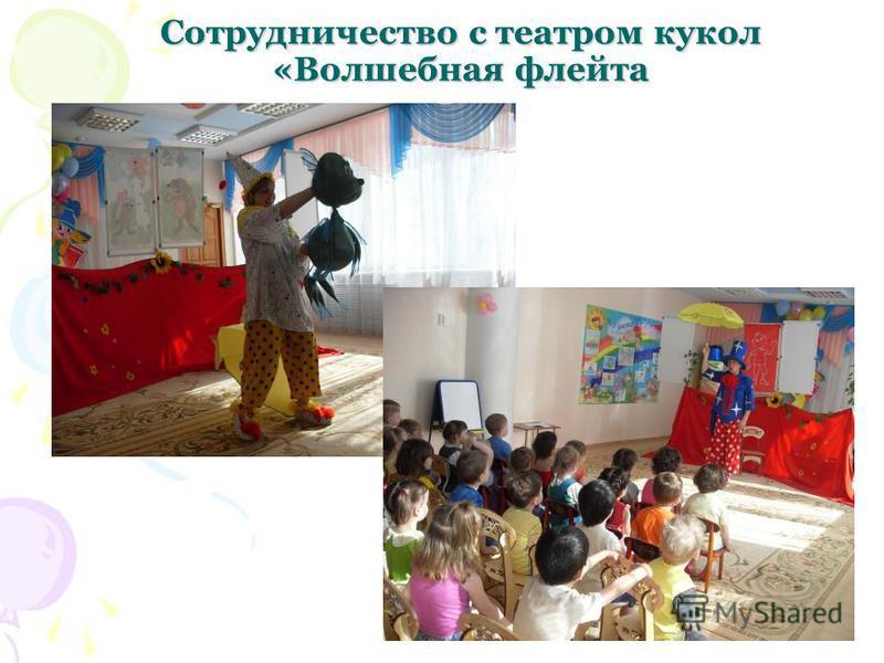 Сотрудничество с театром кукол «Волшебная флейта