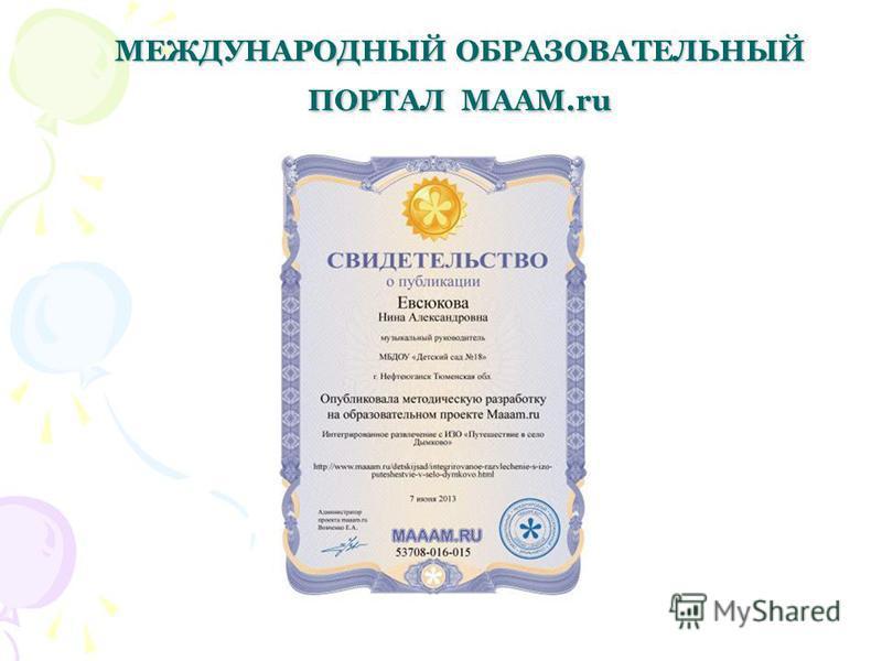 МЕЖДУНАРОДНЫЙ ОБРАЗОВАТЕЛЬНЫЙ ПОРТАЛ MAAM.ru