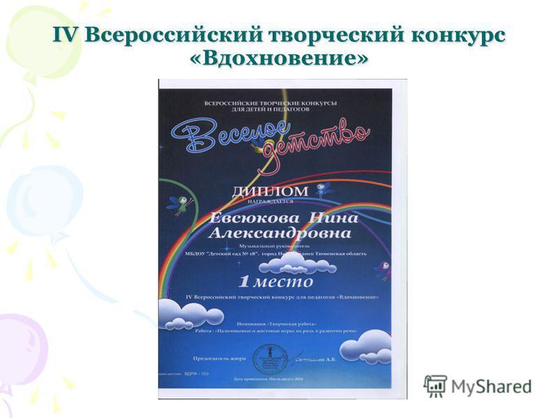 IV Всероссийский творческий конкурс «Вдохновение»