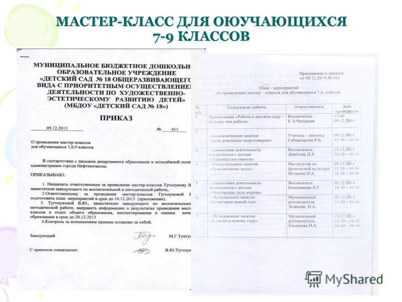 МАСТЕР-КЛАСС ДЛЯ ОЮУЧАЮЩИХСЯ 7-9 КЛАССОВ