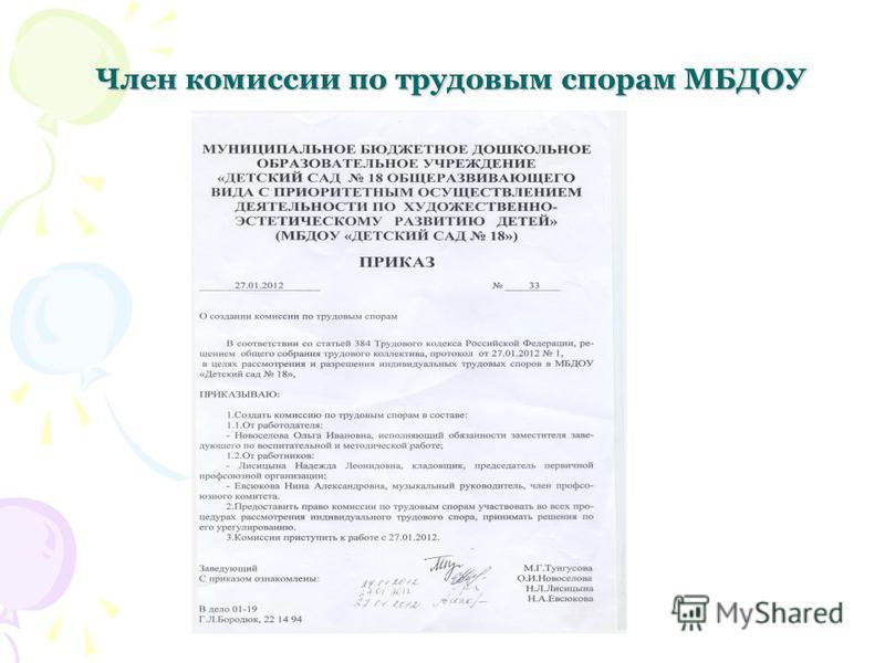 Член комиссии по трудовым спорам МБДОУ