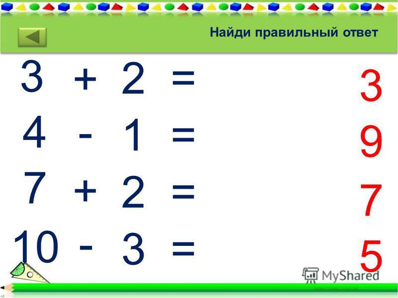 Найди правильный ответ 2= 1= 2= 3= 3 4 7 10 + - + - 3 9 7 5