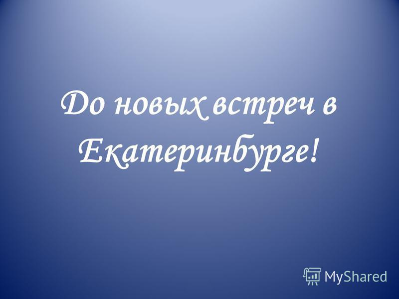 До новых встреч в Екатеринбурге!