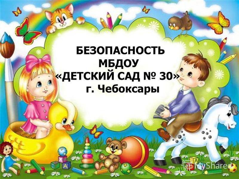 Детский сад 30