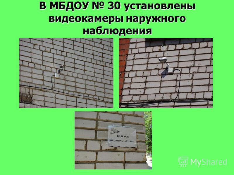 В МБДОУ 30 установлены видеокамеры наружного наблюдения
