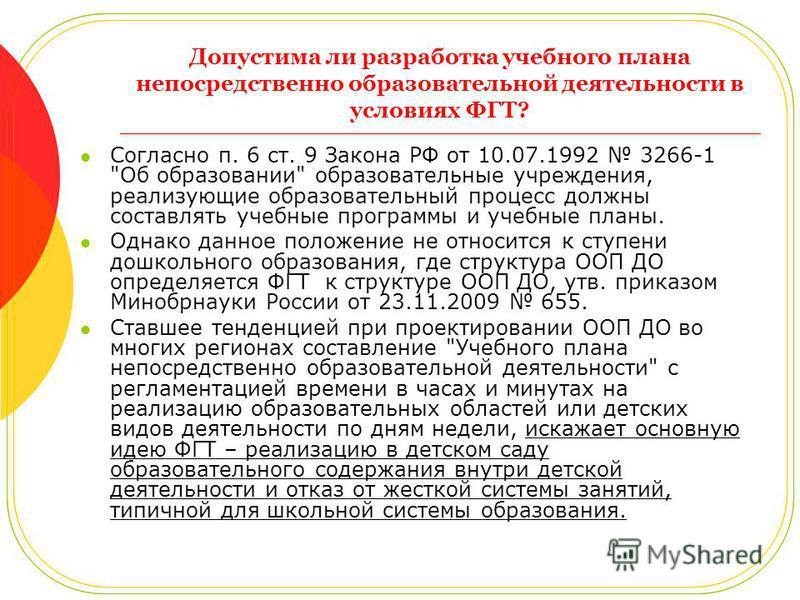 Допустима ли разработка учебного плана непосредственно образовательной деятельности в условиях ФГТ? Согласно п. 6 ст. 9 Закона РФ от 10.07.1992 3266-1