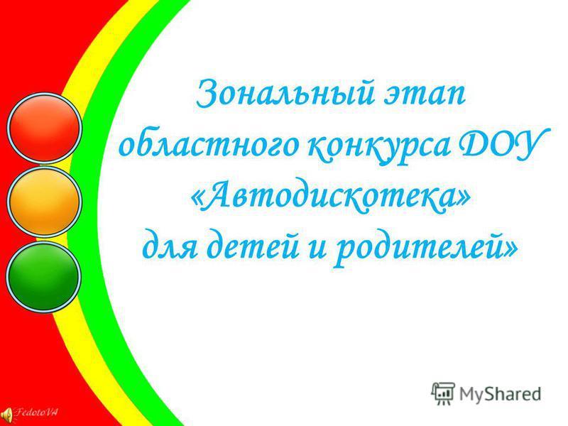 Зональный этап областного конкурса ДОУ «Автодискотека» для детей и родителей»