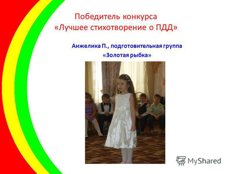Победитель конкурса «Лучшее стихотворение о ПДД» Анжелика П., подготовительная группа «Золотая рыбка»